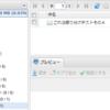 mailfilter を使ってサーバー側でのメール振り分け処理