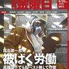 週刊金曜日 2021年06月25日号 〈見えない化〉に抗う 第6回 福島第一原発 被ばく労働