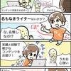 名もなきライター執筆実績 2019年  (漫画あり)
