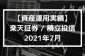 【資産運用実績】楽天証券 / 積立投信 2021年7月