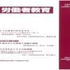 『季刊 労働者教育』№150刊行