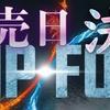 『JUMP FORCE』発売日が2019年2月14日決定!早期購入予約特典あり!