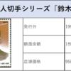 【切手買取】2次文化人切手シリーズ vol.4 鈴木梅太郎