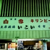 今更ながら大衆酒場の老舗の名店に行ってみた!①