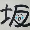 今日の漢字394は「坂」。人生の坂とは何だろうか