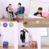 ご入園・ご入学キャンペーン!「早撮り特典」のお知らせ<札幌の写真館情報>
