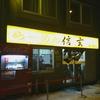 らーめん 信玄 南6条店 / 札幌 南6条西8丁目