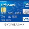 ライフカードをiPhone7のApple Payに登録したら「電話で認証が必要」と表示された。<ライフカード発行しました>