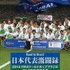 日本代表史上最も過小評価されている選手