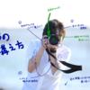【カメラ】 撮影時のカメラの構え方