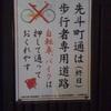 先斗町の張り紙
