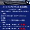 2020年1月3日(金)~1月31日(金)キャンペーンのお知らせ