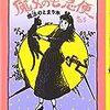 角野栄子『魔女の宅急便その5 魔法のとまり木』