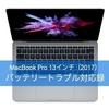MacBook Pro バッテリートラブル|充電が残っているのに電源が落ちる!?