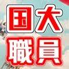 【最新】東京学芸大学職員の年収はいくら?給料、ボーナス、採用初任給をまとめました!