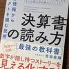 「決算書の読み方最強の教科書決算情報からファクトを掴む技術」はとても良かった本