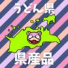 【香川県】ヤドンのグッズ|県産品とのコラボやぁん