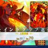 FGO日記(コツコツ強化していた9月15日)