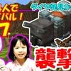 <動画UP>【マイクラ】ダイヤ発見ラッシュからの…まさかの襲撃イベント!? 家族4人でサバイバル#7