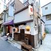 【神保町】神保町黒須で醤油ラーメンと胡麻と山葵の和え玉でしょう