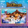 【キャンペーン】☆ディズニーシーを貸切!!キリン・Viva!Dream☆
