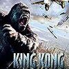 キングコング:髑髏島の巨神(Kong:Skull Island) ネタバレ感想