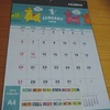 私が100均で節約カレンダーを選んだ理由と利点