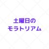【土曜日のモラトリアム】テーマ説明 4/24(土)