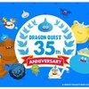 【DQMSL】ドラクエの日(35周年)のプレゼントが判明!過去のキャンペーン&配布内容まとめ!