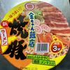 金ちゃん飯店焼豚ラーメン(徳島製粉)