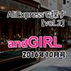 人気雑誌の類似アイテムをAliExpressで探す【vol.2】andGIRL2016年10月号