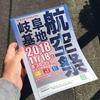 岐阜基地航空祭2018へ行ってきました&備忘録。