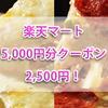 【7/15迄】楽天マートの5000円分クーポンを2500円で購入する方法!【RaCoupon】