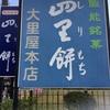 埼玉県 飯能 銘菓 四里餅(しりもち) 美味しい♪