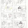 【よとさくちゃんとたごさくちゃん】~ヨーキーさんポリスに英語を教えるの巻き~