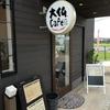 奈良県のおすすめ大仏カフェにいってきた!!大仏プリン派??大仏サンド派??