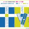 あひる青本・黄色本限定予約販売 締切日1/11‼️