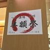 11月末まで半額祭延長!「ビストロ石川亭大手町店」グランキューブでお得なディナーを