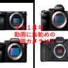 【2018年】おすすめの動画用カメラ6選!