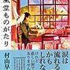 【読書記録】村山早紀「桜風堂ものがたり」
