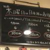 いただきました!! 「高砂 松喰鶴 純米大吟醸」