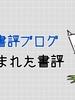 【ランキング】今週読まれた書評【2020/2/16-22】