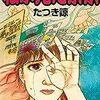 【予知夢】3.11地震予言した漫画「私が見た未来」電子書籍配信終了?