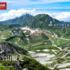 【北アルプス】立山、天上の別天地にして登山の聖地を歩く、立山三山縦走の旅