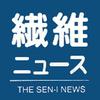 5月2日発売、『繊維ニュース』弊社代表のインタビューが掲載されました