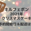 キルフェボン2021年クリスマスケーキ 予約開始日・予約方法は?配送・配達があるのか調査!