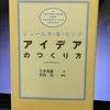 書籍「アイデアのつくり方」著:ジェームス・W・ヤング &アイデアの捕まえ方