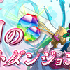 【パズドラ】3月のチャレンジダンジョン9アリス×ディーナ