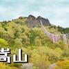 群馬県「嵩山」で観音像探しと景観を楽しむ