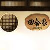 【オススメ5店】赤坂・六本木・麻布十番・西麻布(東京)にある炉端焼きが人気のお店